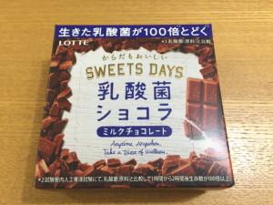 nyu-chocolat-01