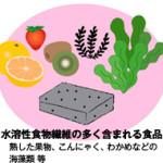 ビフィズス菌と食べ合わせると良い食品、オリゴ糖や水溶性食物繊維